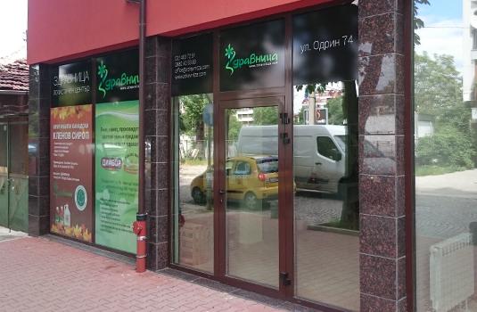 Здравница търси ново попълнение в логистичния си център в София
