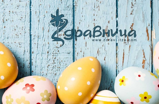 Working days of Zdravnitza during with Easter holidays
