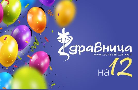 Честит 12-ти рожден ден на Здравница!