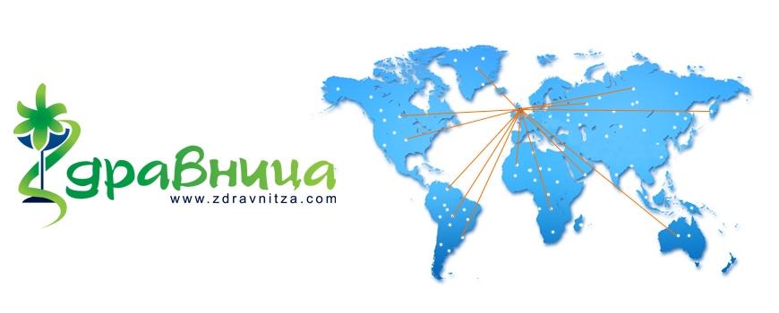 Здравница вече доставя и до САЩ, Канада, Австралия, Израел и Тайланд
