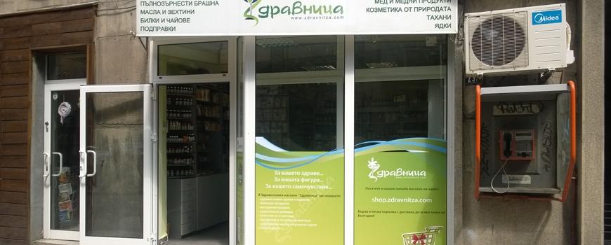 Здравница търси да назначи служител в здравословен магазин