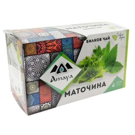 Маточина, билков чай, Амая, 20 филтърни пакетчета