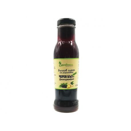 Черен бъз с джинджифил, билков сироп за разреждане, Здравница, 285 мл.