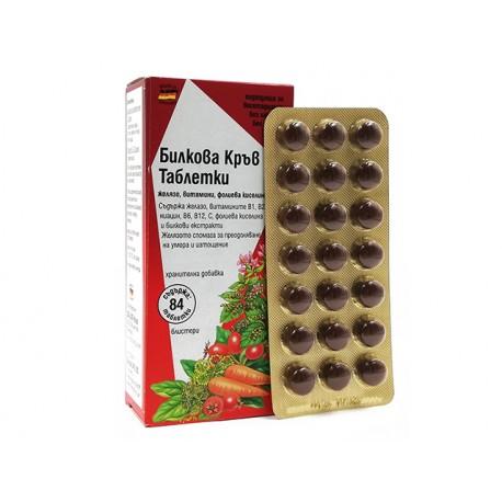 Билкова кръв, билков елексир с желязо, Floradix, 84 таблетки