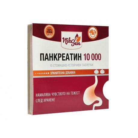 Панкреатин 10 000, при тежест в стомаха, Никсен, 15 таблетки