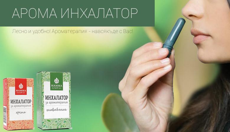 Инхалатори за Ароматерапия - Мамма Арома