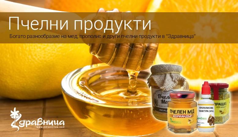 Пчелни продукти в Здравница